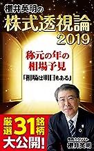 櫻井英明の株式透視論2019