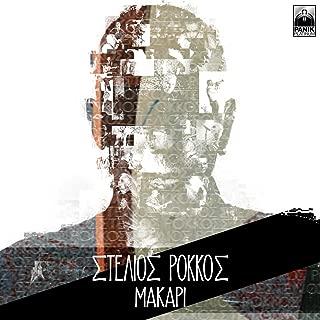 Best stelios rokkos albums Reviews