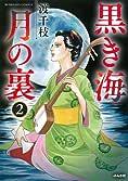 黒き海 月の裏 (2) (ぶんか社コミックス)