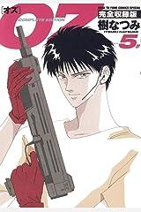 OZ 完全収録版 5 (花とゆめコミックス) Kindle版