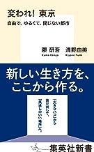 表紙: 変われ! 東京 自由で、ゆるくて、閉じない都市 (集英社新書) | 清野由美