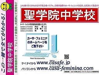 聖学院中学校【東京都】 最新過去・予想・模試5種セット 1割引(最新の過去問題集1冊[HPにある過去問のうちの最新]、予想問題集A1、直前模試A1、合格模試A1、開運模試A1)