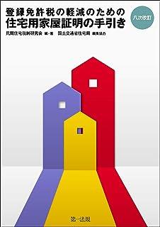 八次改訂 登録免許税の軽減のための住宅用家屋証明の手引き