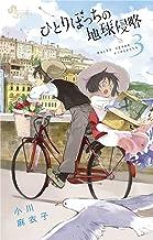 表紙: ひとりぼっちの地球侵略(3) (ゲッサン少年サンデーコミックス) | 小川麻衣子