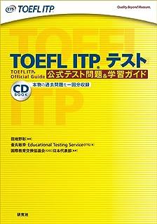 TOEFL ITP(R)テスト 公式テスト問題&学習ガイド
