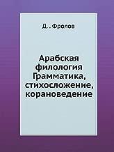 Арабская филология. Грамматика, стихосло&#1078