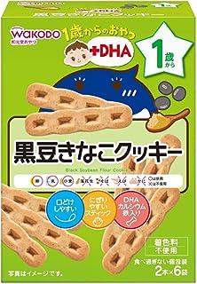 和光堂 1歳からのおやつ+DHA 黒豆きなこクッキー×6個 [1歳から]