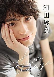 和田琢磨/Love,always