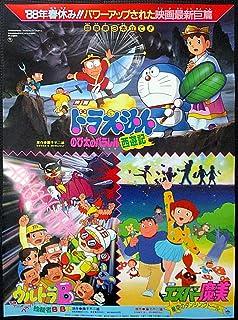 ドラえもん のび太のパラレル西遊記 ウルトラB エスパー魔美 アニメ 映画ポスター B2判M16