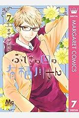 ふしぎの国の有栖川さん 7 (マーガレットコミックスDIGITAL) Kindle版