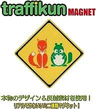 【大蔵製作所】道路標識 ミニチュア トラフィックン マグネット ステッカー (きつねとたぬき)