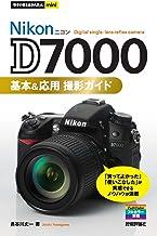 表紙: 今すぐ使えるかんたんmini Nikon D7000 基本&応用 撮影ガイド | 長谷川丈一