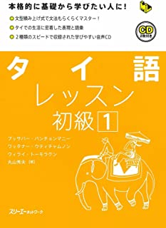 タイ語レッスン初級〈1〉 (マルチリンガルライブラリー)
