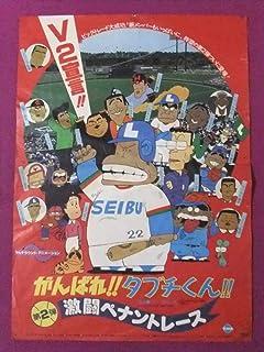 M523アニメポスターがんばれタブチくん 闘ペナントレース原作いしいひさいち