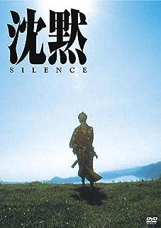 沈黙 SILENCE(1971年版) [DVD]