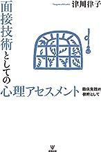 表紙: 面接技術としての心理アセスメント | 津川律子