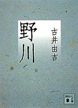 表紙: 野川 (講談社文庫) | 古井由吉