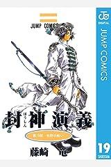 封神演義 19 (ジャンプコミックスDIGITAL) Kindle版