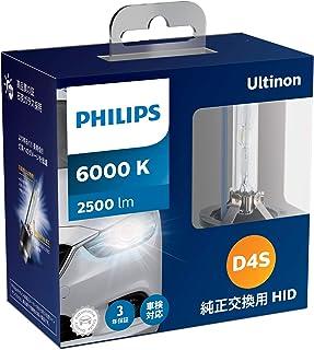 フィリップス ヘッドライト HID D4S 6000K 2500lm 42V 35W アルティノンWX 純正交換用 車検対応 3年保証 PHILIPS UltinonWX 42402WXX2JP
