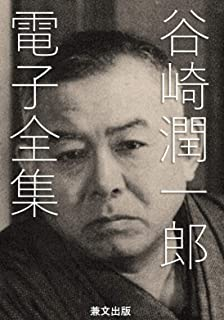 谷崎潤一郎電子全集(全42作品) 日本文学名作電子全集
