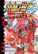 表紙: スーパーロボット大戦OG -ディバイン・ウォーズ- Record of ATX 1 (電撃コミックス) | SRプロデュースチーム