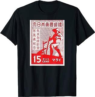 JAPANESE VINTAGE POSTAGE STAMP RICE FARMER t-shirt