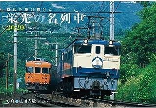 栄光の名列車カレンダー 2020 ([カレンダー])