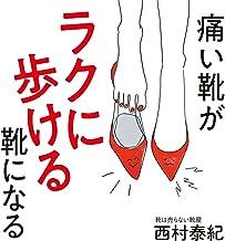 表紙: 痛い靴がラクに歩ける靴になる   西村 泰紀
