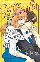 表紙: コーヒー&バニラ(11) (フラワーコミックス)   朱神宝