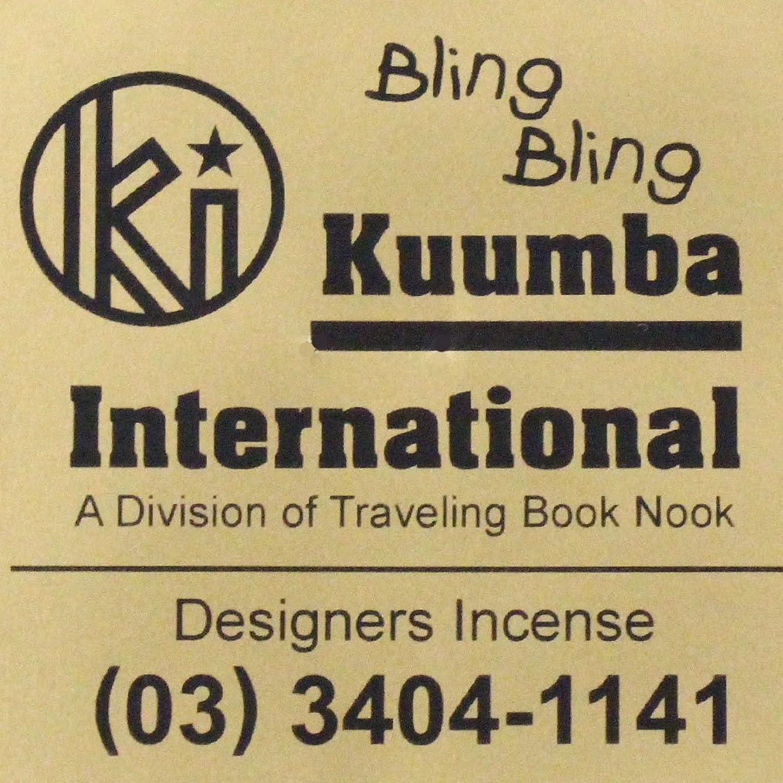 (クンバ) KUUMBA『incense』(Bling Bling) (Regular size)