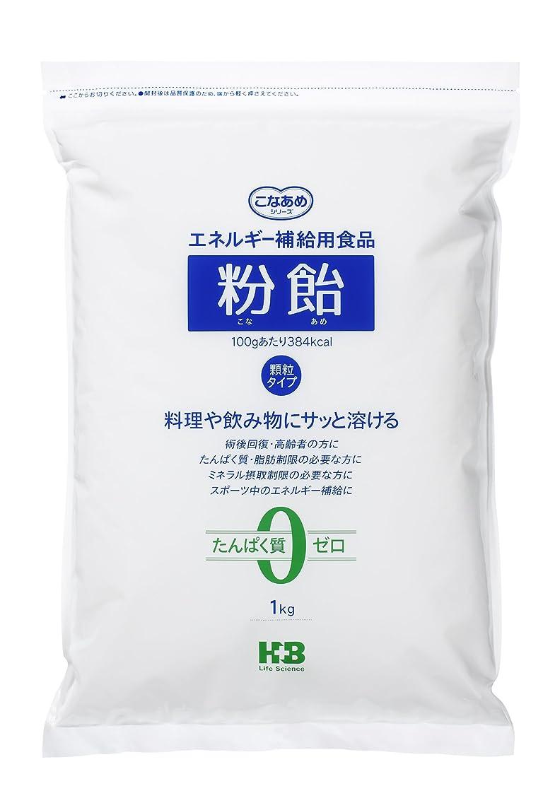 定説過去穏やかなH+Bライフサイエンス 粉飴顆粒 1kg