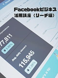 Facebookビジネス活用講座(リーチ編)