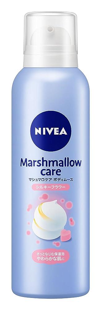 キャップ収容するシネウィニベア マシュマロケアボディムース シルキーフラワーの香り