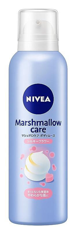 暴露する食物じゃないニベア マシュマロケアボディムース シルキーフラワーの香り