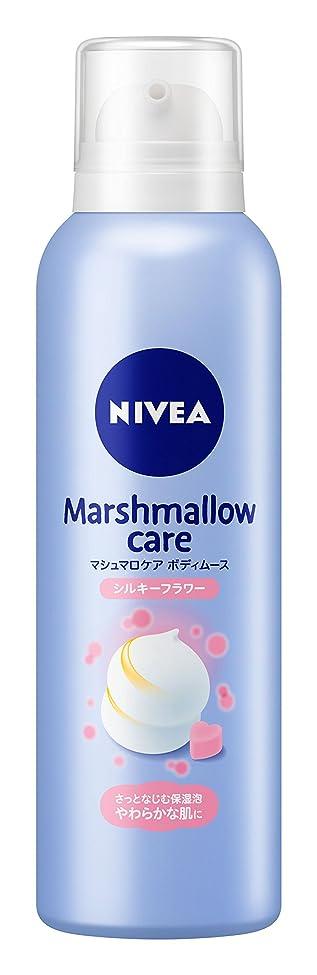 促す召集する成分ニベア マシュマロケアボディムース シルキーフラワーの香り