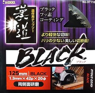 iwood 漢道 BLACKチップソー 造作用・両側面研磨刃 直径125mm 004584
