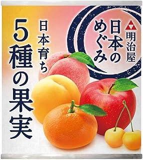 明治屋 日本のめぐみ 日本育ち 5種の果実 215g×2個