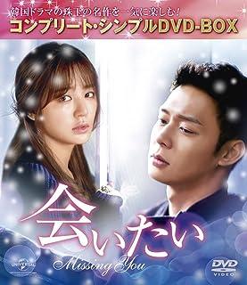 会いたい (コンプリート・シンプルDVD‐BOX5,000円シリーズ)(期間限定生産)...
