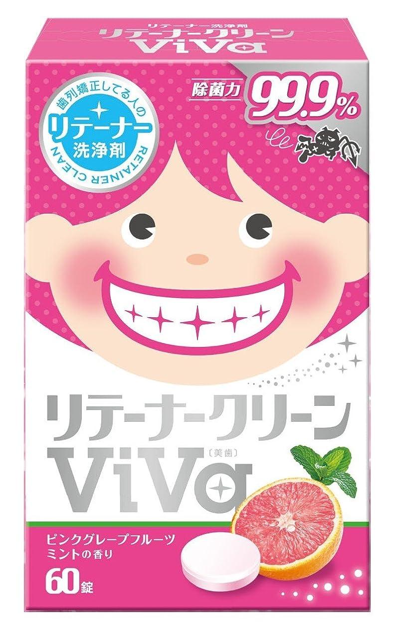 アイドル均等に不明瞭リテーナークリーン ViVa 60錠 歯列矯正している人のリテーナー洗浄剤