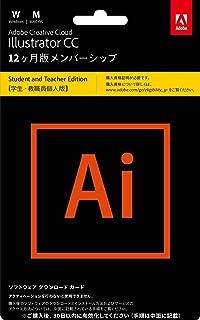 Adobe Illustrator CC(アドビ イラストレーター CC) |学生・教職員個人版|12か月版|パッケージコード版