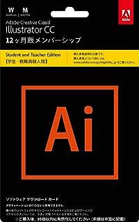 Adobe Illustrator CC(アドビ イラストレーター CC) 学生・教職員個人版 12か月版 Windows/Mac対応 パッケージコード版
