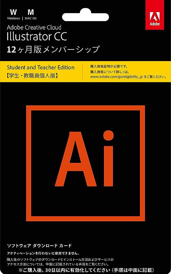 編集者泣き叫ぶ脈拍Adobe Illustrator CC(アドビ イラストレーター CC) |学生?教職員個人版|12か月版|パッケージコード版