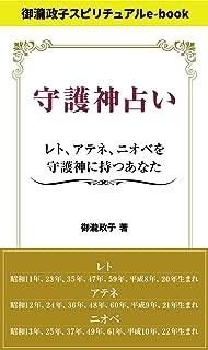 守護神占い レト、アテネ、ニオベを守護神に持つあなた (御瀧政子スピリチュアルe-book)