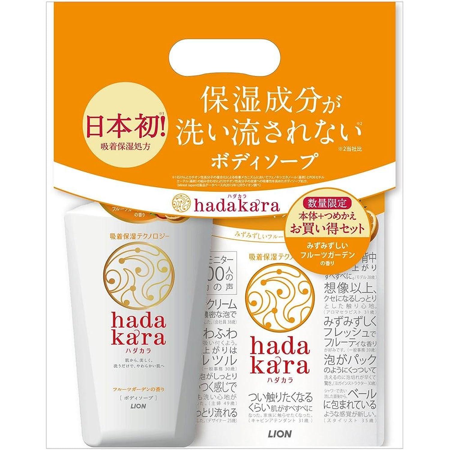 プライバシー休憩学ぶhadakara(ハダカラ)ボディソープ 本体 + つめかえ フルーツガーデンの香り(本体 500ml + つめかえ 360ml)