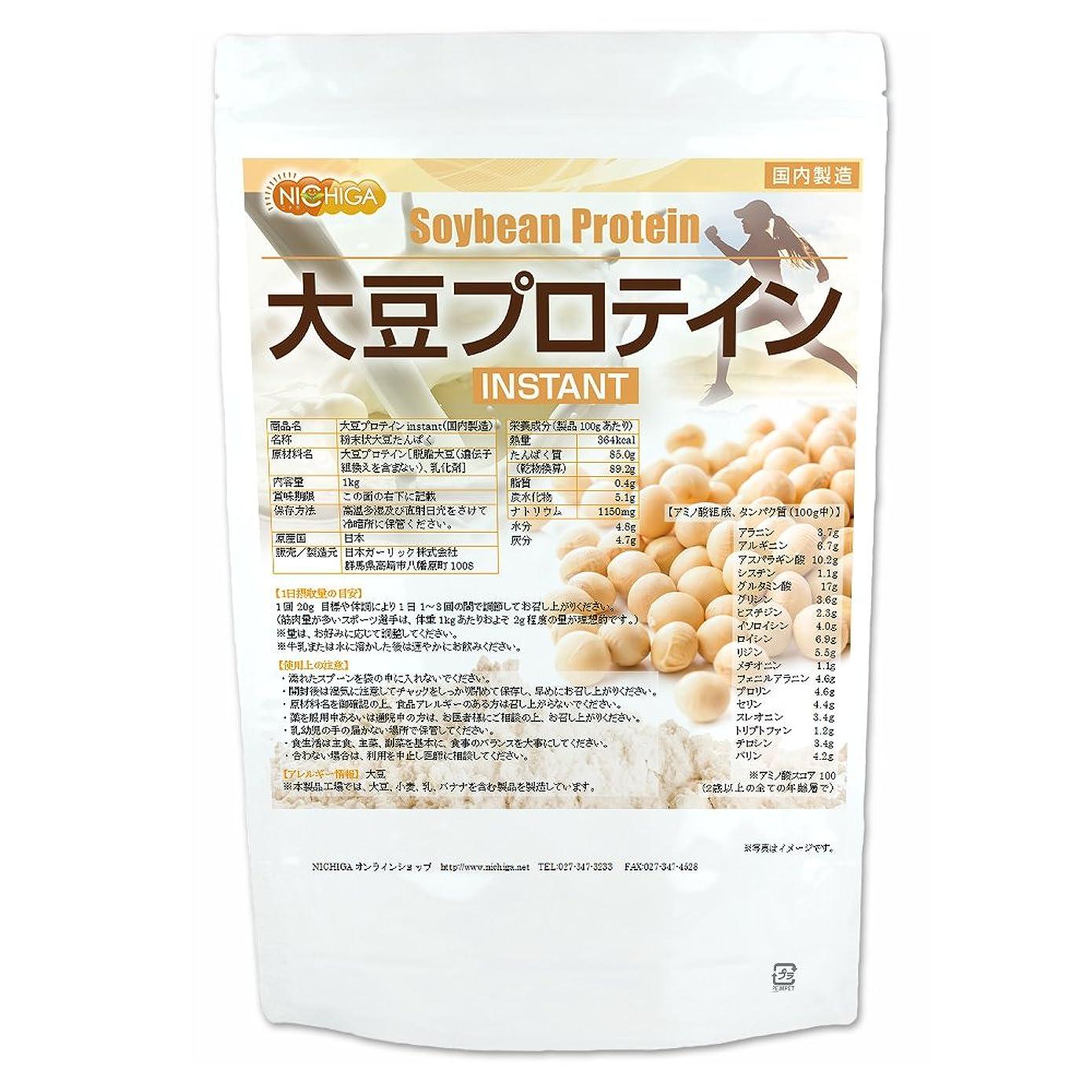 刺します絶望パック大豆プロテイン instant (国内製造) 1kg [02] NICHIGA(ニチガ) ソイプロテイン 遺伝子組み換え不使用 冷たい牛乳や豆乳にも溶けやすく改良