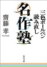 表紙: 三色ボールペン読み直し名作塾 (角川文庫) | 齋藤 孝