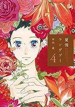 表紙: 夏雪ランデブー (4) (FEEL COMICS) | 河内遙