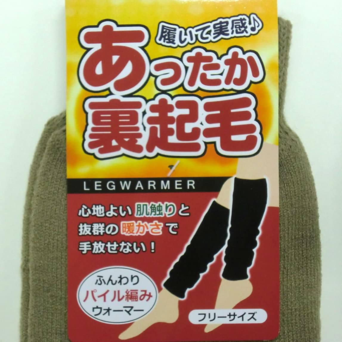 不快ご覧ください予想するあったか ロング レッグウォーマー 45cm丈 裏起毛 パイル編み カプサイシン加工 男女兼用 2足組(柄はお任せ)