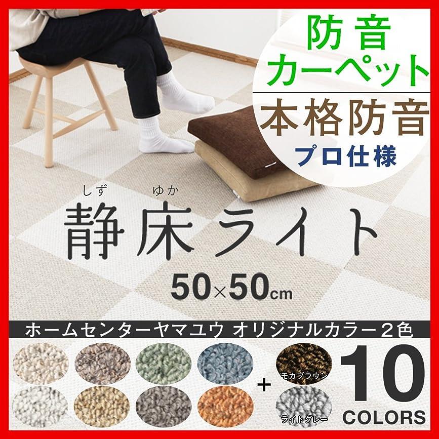 累計省ほのか日東紡マテリアル 静床ライト 防音マット (50cm×50cm×10枚入) 30枚セット モカブラウン