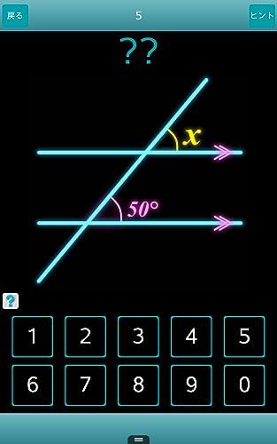 『数学クイズ なん度?』の3枚目の画像